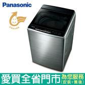 Panasonic國際16KG變頻不鏽鋼洗衣機NA-V178EBS-S含配送到府+標準安裝【愛買】