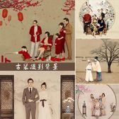 攝影道具 拍攝背景布古裝中國民國風全家福背景紙zg