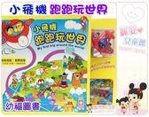 麗嬰兒童玩具館~幼福圖書-小飛機跑跑玩世界-軌道大拼圖+發條小飛機-有趣又益知的地毯玩具