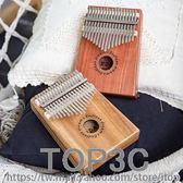 拇指琴17音 板式卡林巴17音初學者17琴琴音鋼琴拇指卡林巴手指「Top3c」