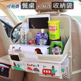 【CR0166】汽車椅背可折疊餐桌+收納袋 車用後座多功能置物袋 車載懸掛式摺疊餐檯台雜物掛袋