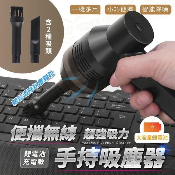 便攜迷你手持吸塵器 充電款 附2種吸頭 鍵盤吸塵器 縫隙吸塵器【ZH0305】《約翰家庭百貨