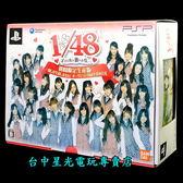 【PSP原版片】如果和 AKB1/48 偶像談戀愛 初回限定生產版【純日版 中古二手商品】台中星光電玩
