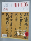 【書寶二手書T2/雜誌期刊_PAL】典藏古美術藝術時尚_2018/8_為何世人皆愛東坡等