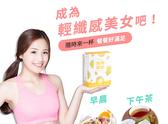 天泉草本纖暢纖飲(鮮橙果昔)-15包/盒-箱購