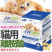 【🐱🐶培菓寵物48H出貨🐰🐹】美國IN-Plus》L-LYSINE貓用離胺酸-30入(1g/包)