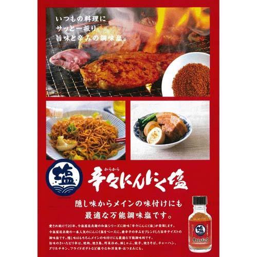 日本製 今塩屋佐兵衛 香辣蒜味鹽 和風食卓 調味塩 調味料 調味鹽 辣味鹽 大蒜鹽【小福部屋】