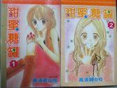 【書寶二手書T1/漫畫書_OSQ】甜蜜糖罐_1&2集合售_高須賀由枝