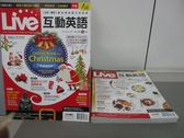 【書寶二手書T4/語言學習_RFV】Live互動英語_200~206期間_共6本合售_歡樂聖誕節等
