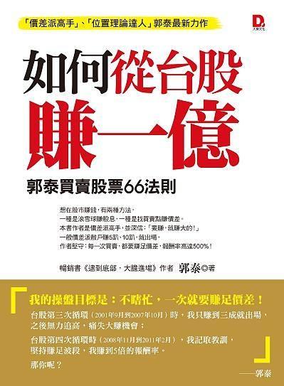 (二手書)如何從台股賺一億:郭泰買賣股票 66 法則