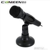 CM-211臺式電腦麥克風YY主播話筒筆記本電容麥K歌會議錄音設備語音專用 露露日記