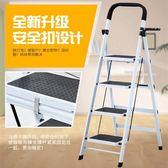 步步高梯子室內扶梯四步五步梯家用折疊梯人字梯加厚鋼管多 梯wy