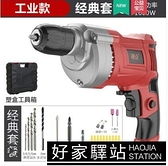 電鑽 電鑚家用手電鑚多功能220V小型手槍鑚小手鑚電轉螺絲刀電動工具