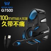 熱銷耳機因卓G7500有線耳機頭戴式電腦電競游戲帶麥降噪7.1聲道耳麥重低音