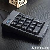 數字小鍵盤星e派標準鍵區銀行技能小鍵盤傳票練習專用數字小鍵盤有線usb 艾家生活館