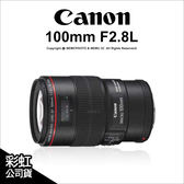 Canon EF 100mm F2.8 L IS USM Macro 彩虹公司貨 新百微 ★24期免運★薪創數位