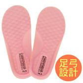 《布布童鞋》TOPUONE足弓設計粉色健康機能鞋墊(14~25公分) [ C7M601G ] 粉紅款