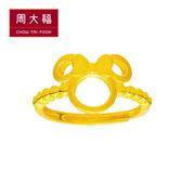 鏤空米妮黃金戒指(不分戒圍) 周大福 迪士尼經典系列