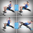 仰臥板仰臥起坐健身器材家用多功能收腹機健身椅腹肌板啞鈴凳