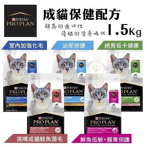 *WANG*PROPLAN冠能 挑嘴潤毛/護膚腸胃/化毛/泌尿/絕育低卡貓糧1.5Kg 富含活性益生菌 貓糧