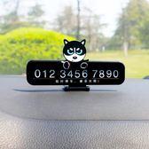 臨時停車卡汽車卡通可愛停車牌電話號碼牌