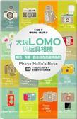 (二手書)大玩LOMO與玩具相機:個性、有趣、自由自在的風格攝影
