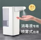 台灣現貨 全自動感應皂液器酒精消毒紅外感應手部泡沫洗手機學校凈手殺 夏季狂歡