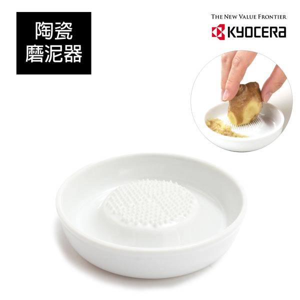 【KYOCERA】日本京瓷陶瓷蔬果磨泥器(小)