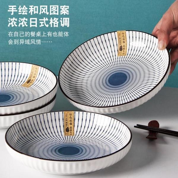 日式陶瓷盤子4-6個裝家用菜盤子創意釉下彩圓形盤子餐盤組合套裝 {限時免運}