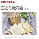 三箭牌 TRIARROW 正方形吐司盒(金不沾)(波紋) TR-270GP