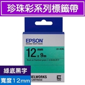 EPSON LK-4GBL S654419標籤帶(珍珠彩系列)綠底黑字12mm