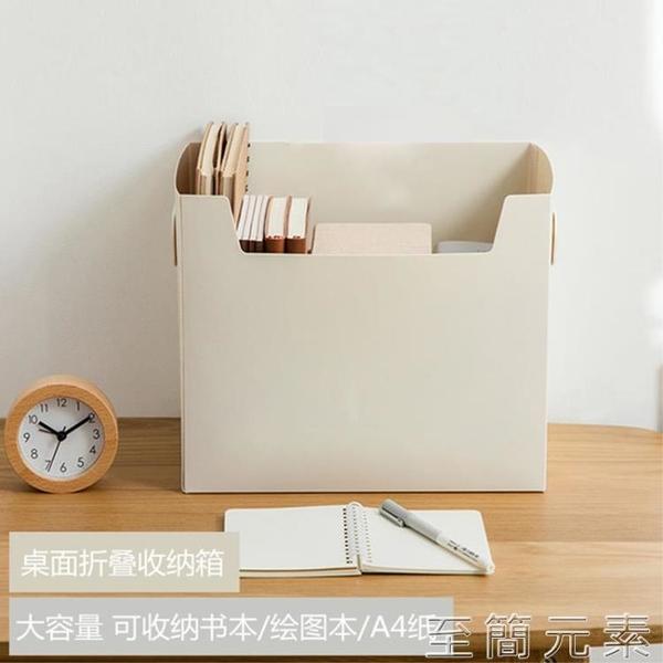 收納箱 桌面A4學生整理收納箱家用衣物儲物箱多功能摺疊書本文件夾收納盒 至簡元素