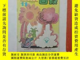 二手書博民逛書店罕見《少年科學畫報》1993年第11期Y24424 出版1993