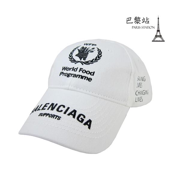 【巴黎站二手名牌專賣店】*Balenciaga 巴黎世家 真品*World Food Programme 聯名白色棒球帽
