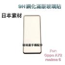 OPPO A74 5G (CPH2197)《日本材料9H鋼化膜滿版玻璃貼玻璃膜》亮面螢幕玻璃保護貼玻璃保護膜鋼膜