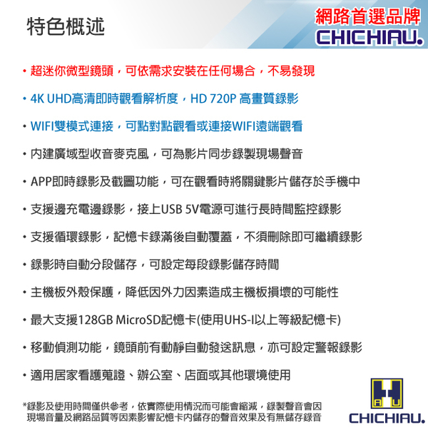 【CHICHIAU】WIFI 高清4K 超迷你DIY微型針孔遠端網路攝影機帶殼錄影模組