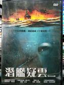 挖寶二手片-P08-425-正版DVD-電影【潛艦疑雲】-提姆艾柏 娜歐蜜布洛克維爾 麥克貝克漢