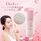 韓國Cledbel Rosy Glow玫瑰水光肌發光精華乳30ml