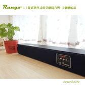 Rungo 5.1聲道單件式藍芽喇叭劇院音響-10個喇叭款 家庭劇院重低音環繞回音壁音箱