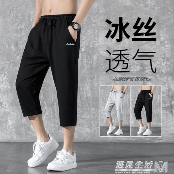 夏季冰絲七分褲男士新款寬鬆直筒休閒短褲子薄款外穿八分男褲 遇見生活