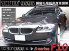 ∥MyRack∥THULE BMW 5-series Touring F10  專用低高度靜音鋁桿車頂架∥都樂 鋁合金橫桿 沒外凸式∥