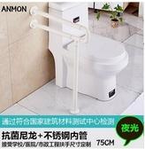 Anmon浴室安全扶手無障礙304不銹鋼扶手衛生間防滑老年人扶手(帶腿扶手75)