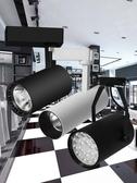 LED燈 射燈led軌道燈服裝店超亮單燈明裝商用cob店鋪吸頂式家用筒燈條 維多
