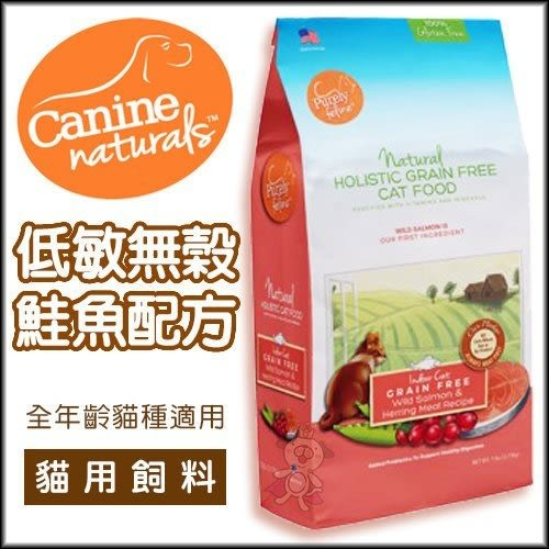 *KING WANG*美國Canine naturals科納丘天然寵物食品》貓糧 低敏無穀鮭魚4磅 (原四季全新改版)