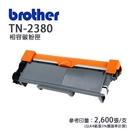 【有購豐】Brother 兄弟牌 TN-2380高容量黑色相容碳粉匣 適 HL-L2320D/L2360DN/L2365DW
