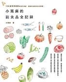 (二手書)小雨麻的副食品全記錄:158道寶寶超愛的當令食譜,過敏兒這樣吃也沒問題!