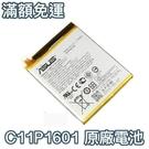含稅附發票【送4大好禮】華碩 ZenFone3 ZE520KL ZB501KL Z017DA 原廠電池 C11P1601