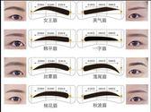 眉卡眉毛貼一字韓平流星眉筆畫眉卡眉貼修眉刀畫眉套裝初學者全套「韓風物語」