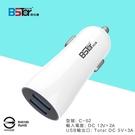 Bstar 3A雙孔IQ快速車充/LED車用智能充電器(通過國家認證)