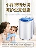 脫水機洗衣機小型嬰兒童家用單桶筒寶寶半全自動洗脫一體帶甩干220v   【全館免運】